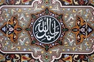 Islamic calligraphy reading Thanks to Allah, Baku, Azerbaijan by Godong