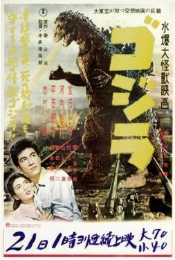 Godzilla, King of the Monsters - Japanese Style