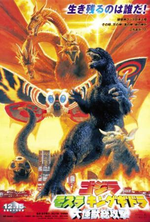 Godzilla, Mothra and King Ghidorah: Giant Monsters All-Out Attack - Japanese Style