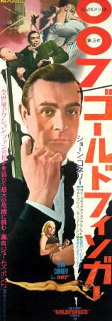 https://imgc.allpostersimages.com/img/posters/goldfinger-japanese-style_u-L-F4S9HW0.jpg?artPerspective=n