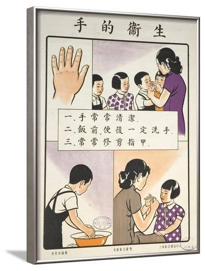 Hand Hygiene Important for Control of TB--Framed Art Print