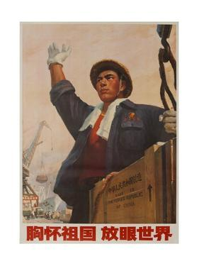 Have the Whole Country in Mind and Have the Whole World in View, Chinese Cultural Revolution