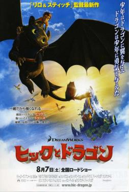 How to Train Your Dragon - Japanese Style