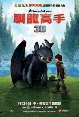 How to Train Your Dragon - Taiwanese Style