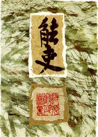 Oriental Art VII by Hu Chen