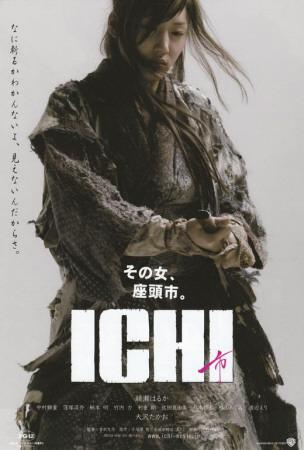 https://imgc.allpostersimages.com/img/posters/ichi-japanese-style_u-L-F4S53W0.jpg?artPerspective=n