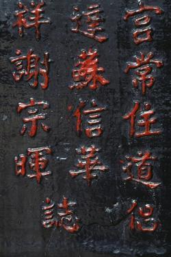 Ideograms Red Guangxiaos (Buddhist Temple of Filial Piety)