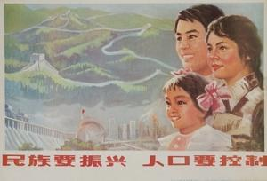If You Want to Prosper, You Must Control the Population, Chinese Poster One Child Plan