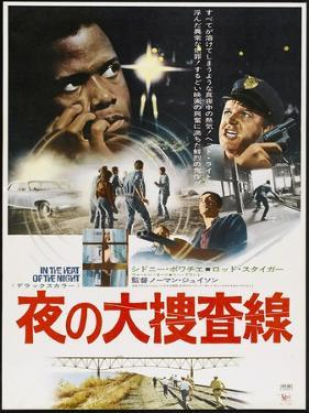 In the Heat of the Night, Japanese poster, Sidney Poitier, Rod Steiger, 1967