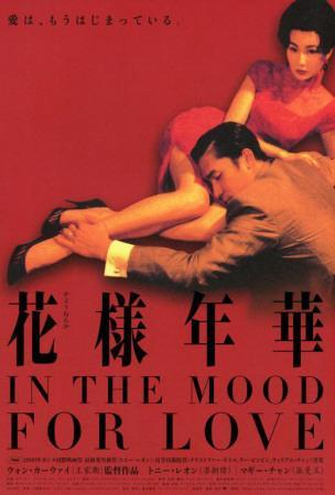 https://imgc.allpostersimages.com/img/posters/in-the-mood-for-love-japanese-style_u-L-F4S65B0.jpg?p=0