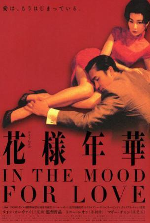 In the Mood For Love - Japanese Style