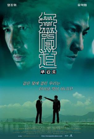 https://imgc.allpostersimages.com/img/posters/infernal-affairs-korean-style_u-L-F4S5NP0.jpg?artPerspective=n