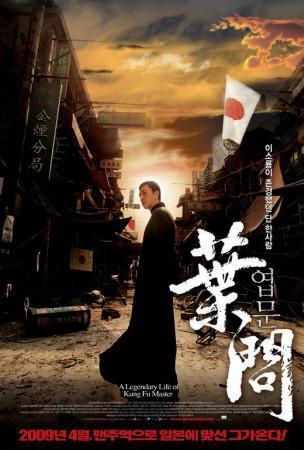https://imgc.allpostersimages.com/img/posters/ip-man-korean-style_u-L-F4S56M0.jpg?artPerspective=n