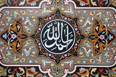 https://imgc.allpostersimages.com/img/posters/islamic-calligraphy-reading-thanks-to-allah-baku-azerbaijan_u-L-Q1GYKOE0.jpg?artPerspective=n