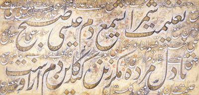 Decorated Calligraphic Panel with a Persian Couplet of Sa'Di, C.1860
