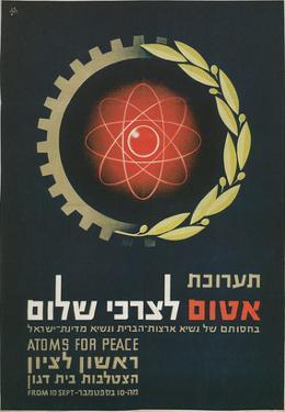 Israeli Atoms for Peace Confernce