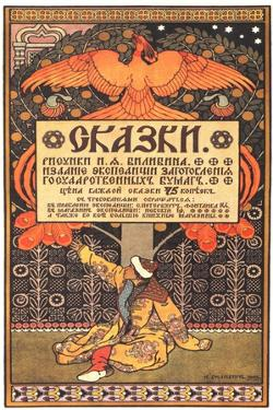 Advertising Poster for the Book Fairy Tales, 1903 by Ivan Yakovlevich Bilibin