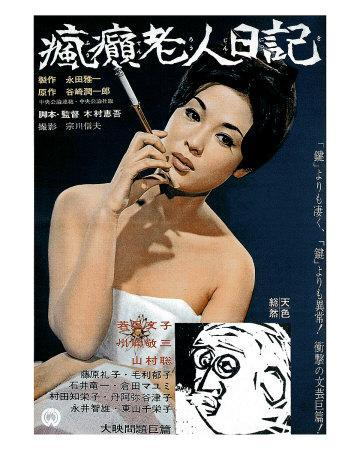 https://imgc.allpostersimages.com/img/posters/japanese-movie-poster-a-hippy-diary_u-L-ENYV20.jpg?artPerspective=n