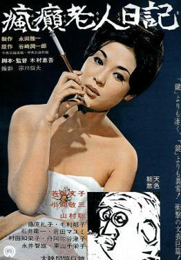 Japanese Movie Poster: A Hippy Diary