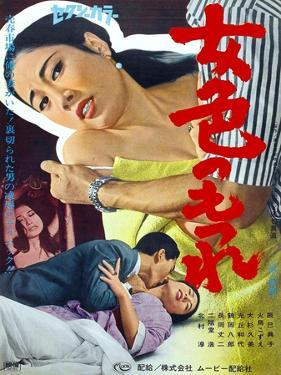 Japanese Movie Poster - A Tangle of Lady