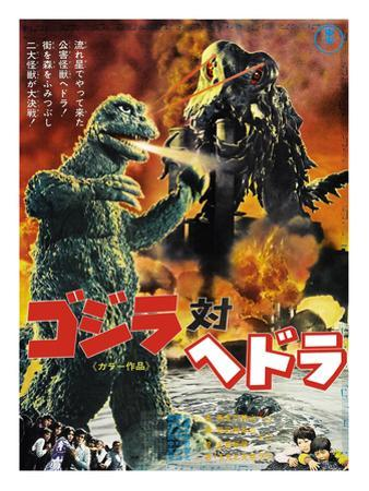 Japanese Movie Poster - Godzilla Vs. the Smog Monster
