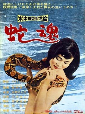 Japanese Movie Poster - Soul of Snake