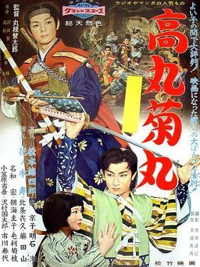 Japanese Movie Poster - Takamaru and Kikumaru