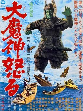 Japanese Movie Poster - Unger of the Malevolent Deity, Daimajin