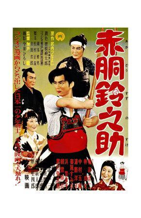 https://imgc.allpostersimages.com/img/posters/japanese-movie-poster-young-shinsengumi_u-L-ENYVD0.jpg?artPerspective=n