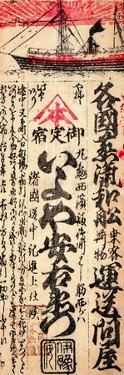 Japanese Steamship with Writing