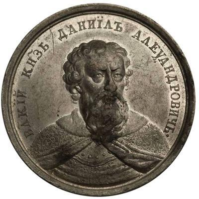 Grand Prince Daniil Aleksandrovich (From the Historical Medal Serie), 18th Century