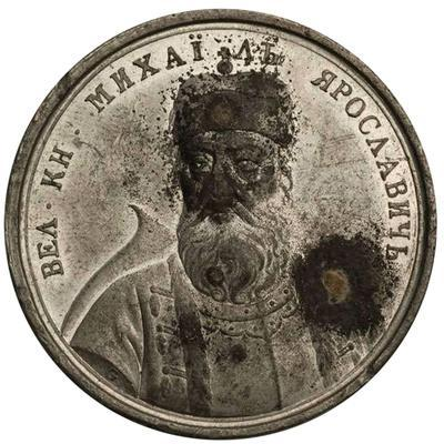 Grand Prince Mikhail Yaroslavich (From the Historical Medal Serie), 18th Century