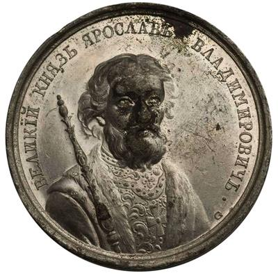 Grand Prince Yaroslav the Wise (From the Historical Medal Serie), 18th Century