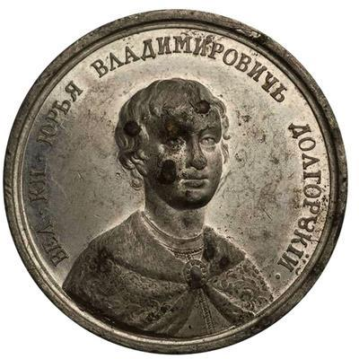 Grand Prince Yuri I Dolgorukiy (From the Historical Medal Serie), 18th Century