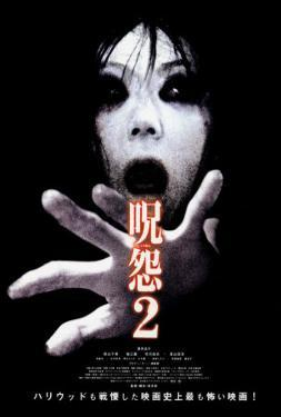 Ju-on: The Grudge 2 - Japanese Style
