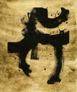 Lustr Onyx Gesture I by June Vess