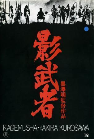 https://imgc.allpostersimages.com/img/posters/kagemusha-japanese-style_u-L-F4S8LP0.jpg?artPerspective=n