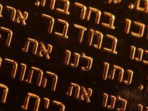 Jewish Symbols by Keith Levit