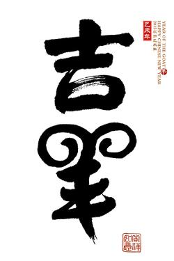 2015 is Year of the Goat,Chinese Calligraphy Yang. Translation: Good Bless Sheep, Goat by kenny001