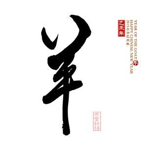 2015 is Year of the Goat,Chinese Calligraphy Yang. Translation: Sheep, Goat by kenny001