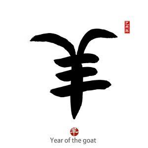 Chinese Calligraphy for Year of the Goat 2015,Chinese Seal Goat. by kenny001