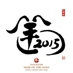 Chinese Calligraphy for Year of the Goat 2015,Seal Mean Happy New Year by kenny001