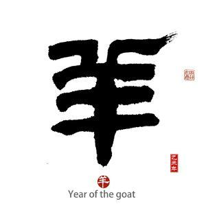 Chinese Calligraphy Mean Year of the Goat 2015,Translation: Good Bless for New Year by kenny001