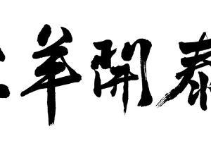 Chinese Calligraphy. Word for Three Yangs Bring Bliss or Three Yangs Meet Bliss , as Blessing Wor by kenny001
