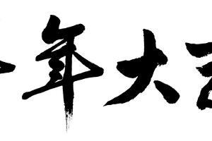 Chinese Calligraphy. Word Mean Good Bless for Year of the Goat as Blessing Words at the Beginning O by kenny001