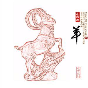 Chinese Goat on White Background, Word for Goat , 2015 is Year of the Goat by kenny001
