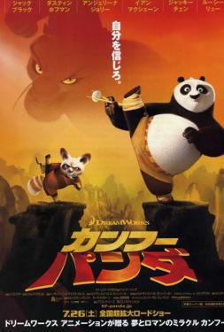 Kung Fu Panda - Japanese Style