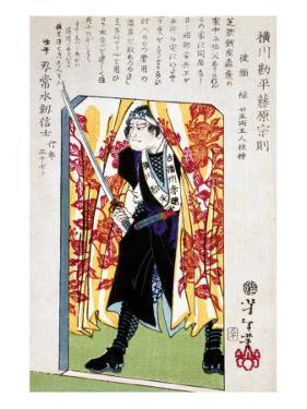 Ronin in a Doorway, Japanese Wood-Cut Print by Lantern Press