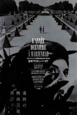 https://imgc.allpostersimages.com/img/posters/last-year-at-marienbad-japanese-style_u-L-F4S9RB0.jpg?artPerspective=n