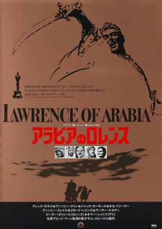 Lawrence of Arabia, Japanese Movie Poster, 1963